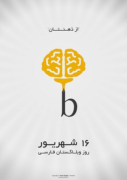 به مناسبت روز وبلاگستان فارسی: دورههای وبلاگستان فارسی