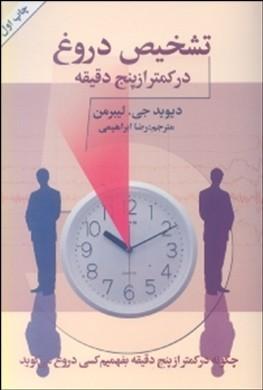 معرفی کتاب, تشخیص دروغ در کمتر از پنج دقیقه,دروغ سنجی