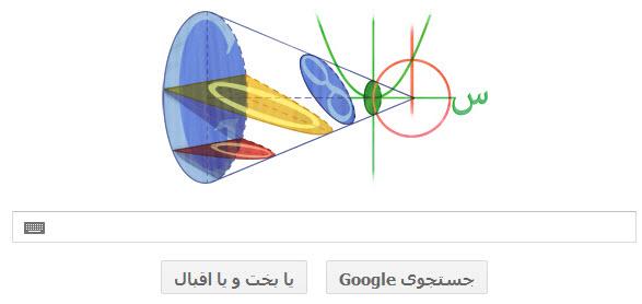 لوگو,گوگل,خیام