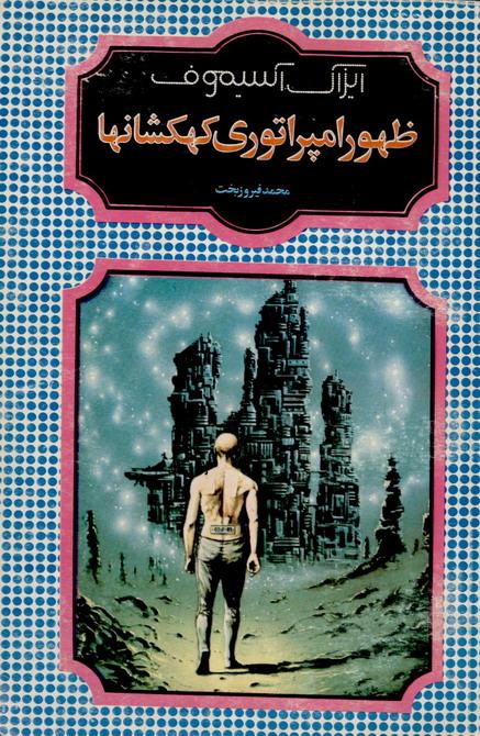 داستان علمی تخیلی آیزاک آسموف