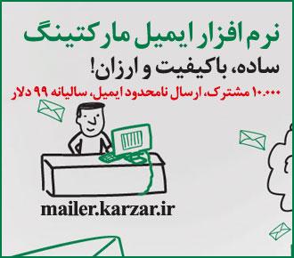 1pezeshk-emailmarketin-locopoc
