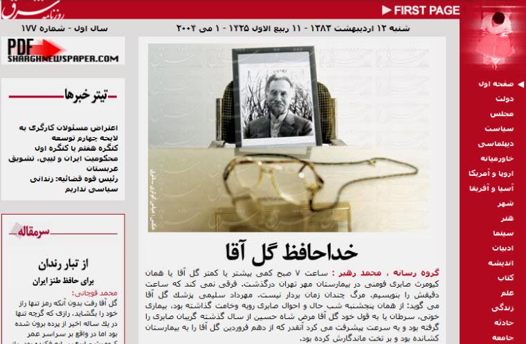 تصویر سایت قدیمی روزنامه شرق