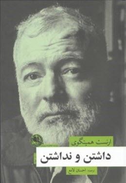 Ernest Hemingway (7)